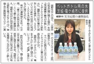 静岡新聞平成28年2月27日掲載(静岡新聞社編集局調査部許諾済み)